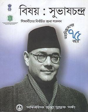 Bisoy : Subhashchandra- Mahaniskramoner 75 Bachor (Bengali)