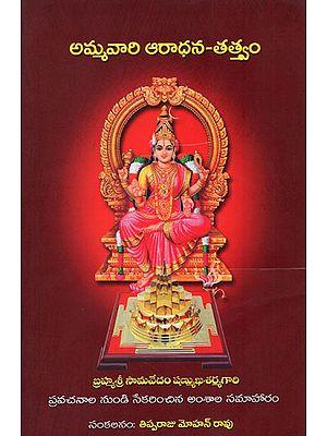 Devi Puja Stotra (Telugu)