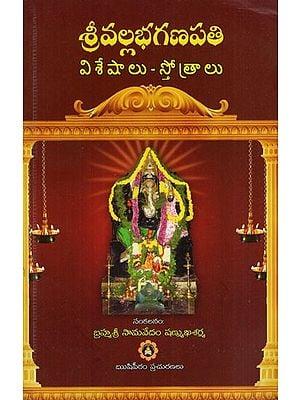 Sri Vallabha Ganapati (Telugu)