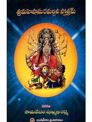 Shri Mahisasur Mardini Stotram (Telugu)
