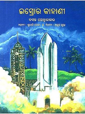 Isrora Kahani- ISRO's Story (Oriya)