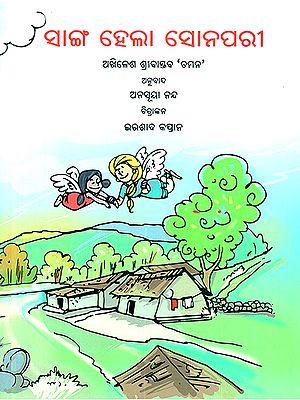 Sanga Hela Sonpari (Oriya)