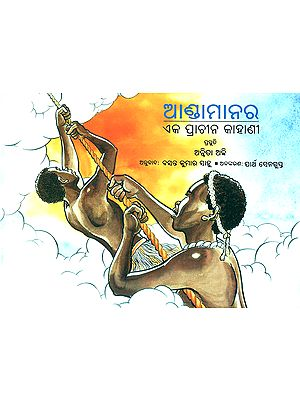 Andamanara Eka Prachina Kahani- An Ancient Tale from Andaman (Oriya)
