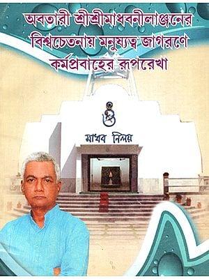 Avatari Sri Madhebnikjane Viswachetory Manuskyhe Jagaran (Bengali)