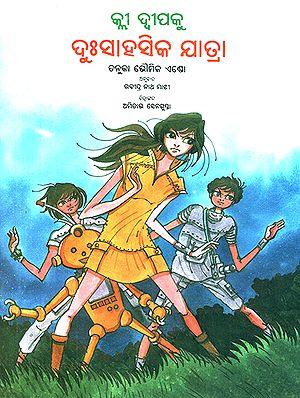 Clee Dweepaku Duhasasika Yatra- Adventure on Clee Island (Oriya)