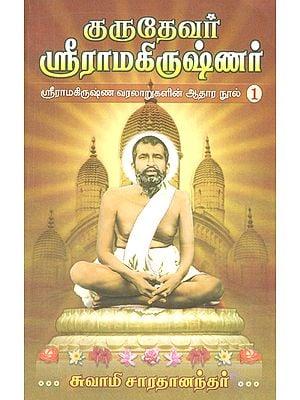 Grurdevar Sri Ramakrishnar (Volume 1 in Tamil)