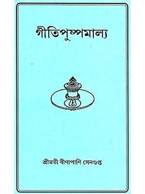 গীতি পুষ্পমালা : Geeta Pushpa Mala (Bengali)