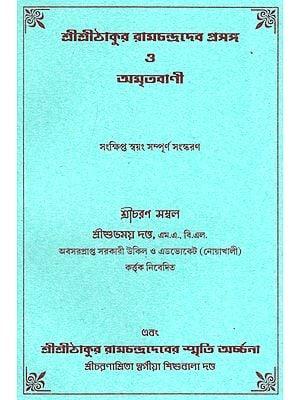 Sri Sri Thakur Ramchandradever Pross O Amurtvani (Bengali)