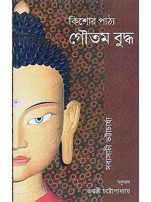 Buddha For The Young (Bengali)
