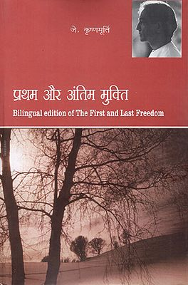 प्रथम और अंतिम मुक्ति - Bilingual Edition of The First and Last Freedom