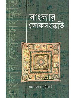 Folklore of Bengal (Bengali)