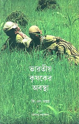 Condition of Indian Peasantry (Bengali)