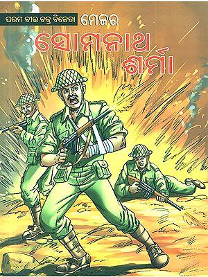 Major Somnath Sharma (Oriya)