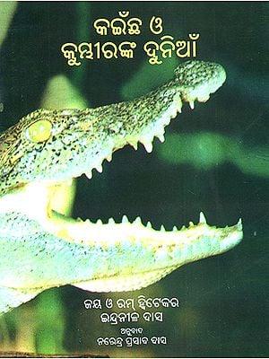 Kainchha O Kumbhiranka Dunia- The World of Turtles & Crocodiles (Oriya)
