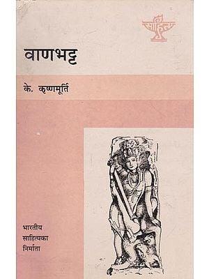 वाणभट्ट- Banabhatta (Nepali)