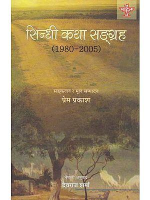 सिन्धीकथासङ्ग्रह (१९८०- २००५)- Sindhi Katha Sangrah (1980- 2005 in Nepali)
