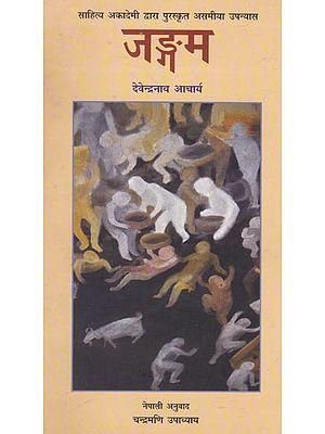 जङ्गम- Jangam (Nepali)