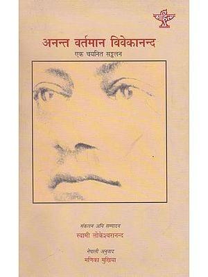 अनन्त वर्तमान विवेकानन्द एक चयनित सङ्कलन- Anant Vartman Vivekanand Ek Chayanit Sankalan (Nepali)