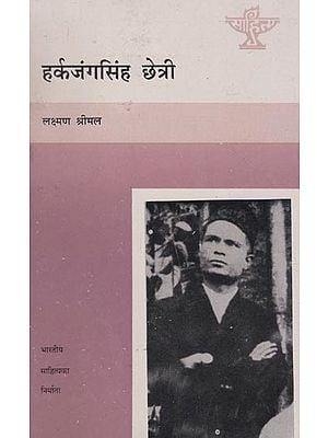 हर्कजंगसिंह छेत्री- Harkajang Singh Chhetri (Nepali)
