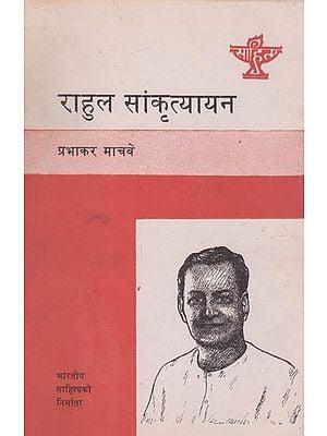 राहुल सांकृत्यायन- Rahul Sankrityayan (Nepali)
