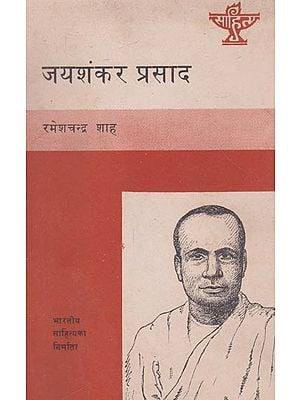 जयशंकर प्रसाद- Jaishankar Prasad (Nepali)