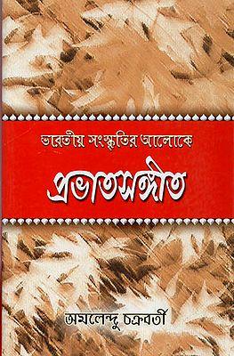 Bharatiya Samkritir Aloke Prabhat Samgiita (Bengali)