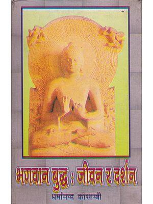 भगवान बुद्ध: जीवन र दर्शन- Bhagwan Buddha: Life and Philosophy (Nepali)