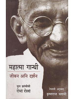 महात्मा गान्धी- जीवन अनि दर्शन- Mahatma Gandhi- Life and Philosophy (Nepali)