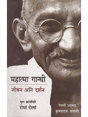 महात्मा गान्धी- जीवन अनि दर्शन- Mahatma Gandhi- Jeevan Ani Darshan (Nepali)