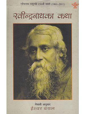 रवीन्द्रनाथका कथा- The Story of Rabindranath (Nepali)