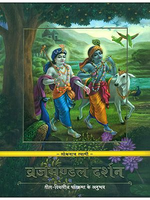 व्रजमण्डल दर्शन -  Vraja Mandala Darsana (A 30 Day Parikrama Experience)