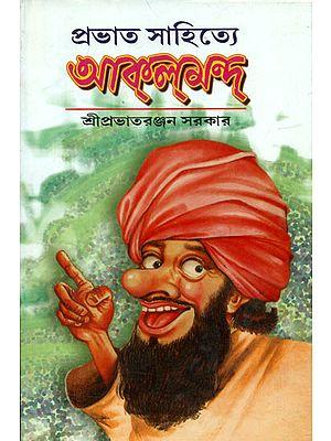 Prabhat Sahitya- Akolmand (Bengali)