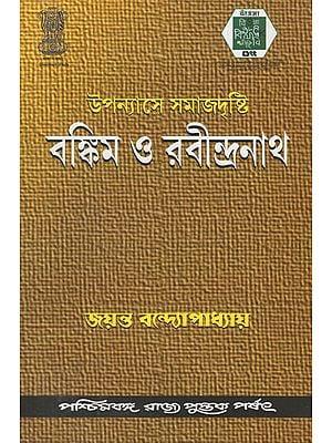 Upanyase Samajdrishti : Bankim O Rabindranath (Bengali)