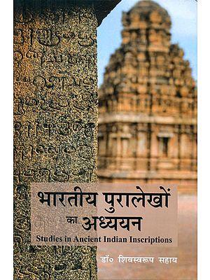 भारतीय पुरालेखों का अध्ययन - Studies in Ancient Indian Inscriptions