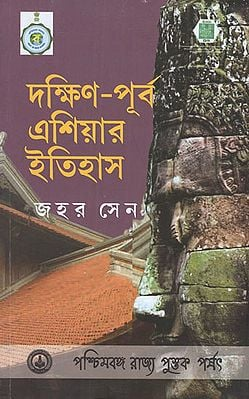 Daxin Purba Asiar Ithas- A History of South-East Asia Malay-Indonesia (Bengali)