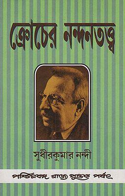 Crocher Nandantatta- Aestetica- Croce in Bengali (An Old Book)