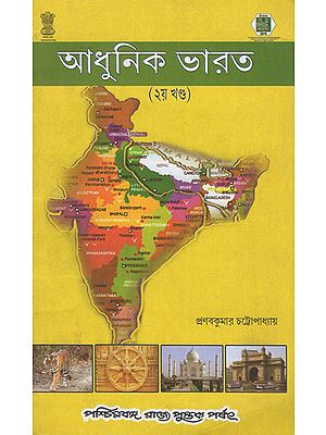 Adhunik Bharat: Modern India- 1920-1964 - Part II (Bengali)