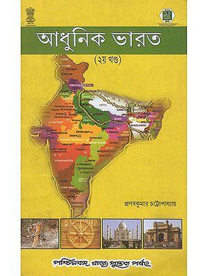 Adhunik Bharat: Modern India- 1920-1964 - Part II (Bengali)