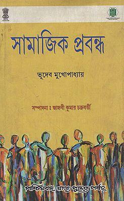 Samajik Prabandha in Bengali (An Old Book)