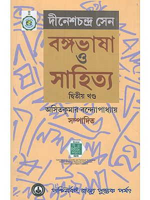 Bangabhasa O Sahitya- Ditiyo Khanda (Bengali)