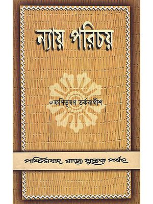 Nyaya Parichaya in Bengali (An Old Book)