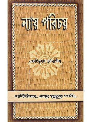 Nyaya Parichaya in Bengali (An Old Book)