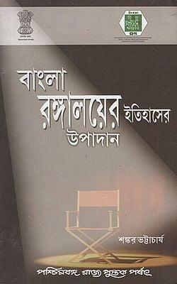 Bangla Rangalayer Itihaser Upadan- Source Materials for the History of Bengali Theatre (Bengali)