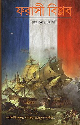 Pharashi Biplab- The French Revolution (Bengali)