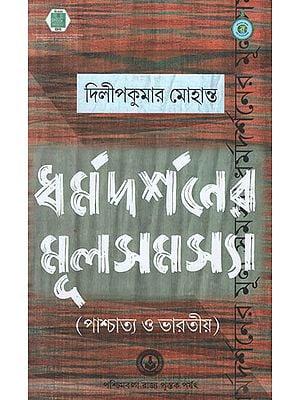 Dharma Darsaner Mula Samasya (Bengali)