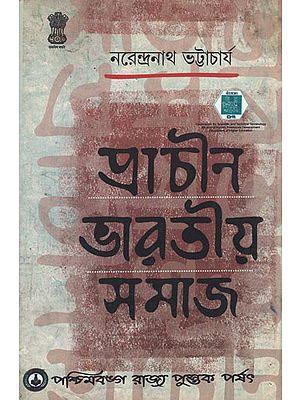 Prachin Bharatiya Samaj- Ancient Indian Society (Bengali)
