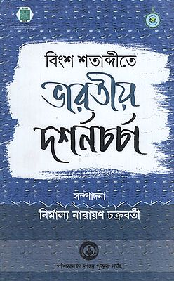 Binsho Shatabdite Bharatiyo Darshan Charcha (Bengali)
