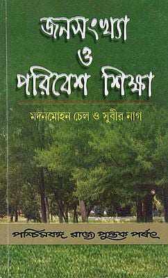 Janasankhya O Paribesh Sikhsha- The Population and Environment Studies in Bengali (An Old Book)