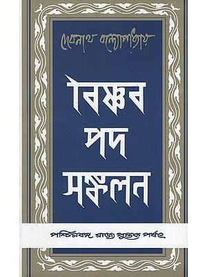 Vaisnava Padasankalan- An Anthology of Vaisnava Padas (Bengali)