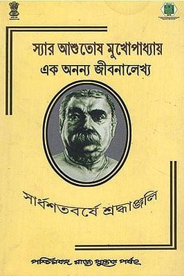 Sir Ashutosh Mukhopadhaya: Ek Ananya Jibanalekhya (Bengali)